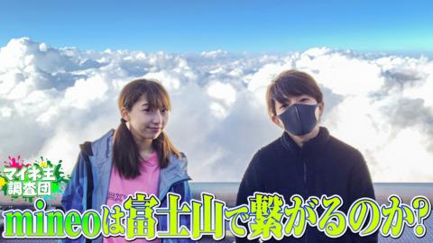 富士山頂でmineoが繋がるか?実際に登って調査しました!【マイネ王YouTubeチャンネル】