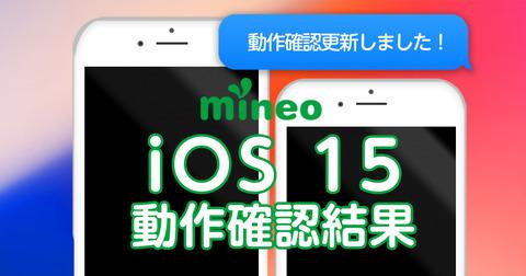 【一部更新】iOS 15のmineoでの動作確認結果