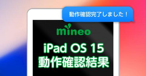 ios_kensyo_ios15検証後.png
