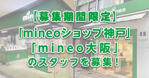 【期間限定募集】「mineoショップ神戸」「mineo大阪」のスタッフを募集しています!