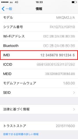 Sim ロック 解除 iphone