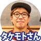 タケモトさん