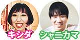 キシダ+シャニカマ