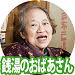 銭湯のおばあさん