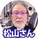 松山さん2