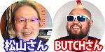 松山さん、BUTCHさん1