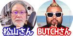 松山さん、BUTCHさん2