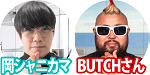岡シャニカマ、BUTCHさん2