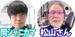 岡シャニカマ、松山さん2