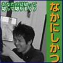 Katu  Nakanishi