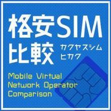 格安SIM比較
