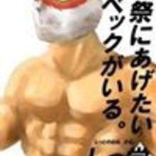 Payawo Miyasaka