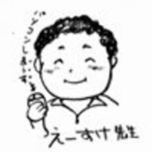Eisuke Nakamura