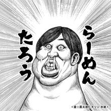 らーめん太郎