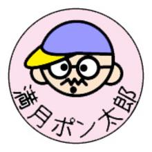 満月ポン太郎