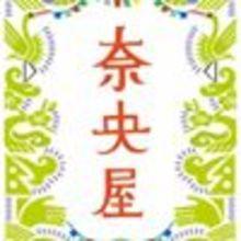 Nao  Umemura