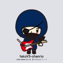 タコちゃんV3