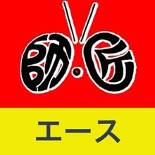 Nagano Eiji